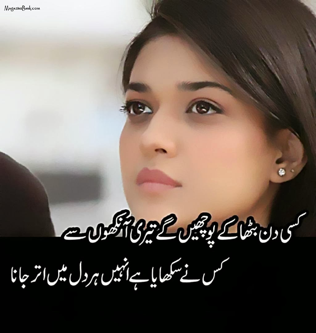 Poetry About Love In Urdu And Friendship In English For