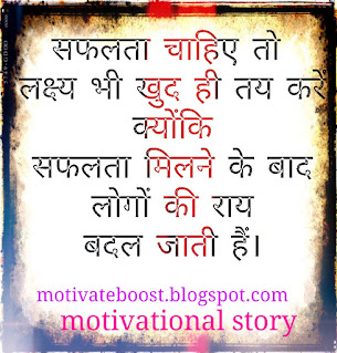 motivational story in hindi with moral, short quote, मोटिवेशनल स्टोरी इन हिन्दी, प्रेरणादायक कहानियां