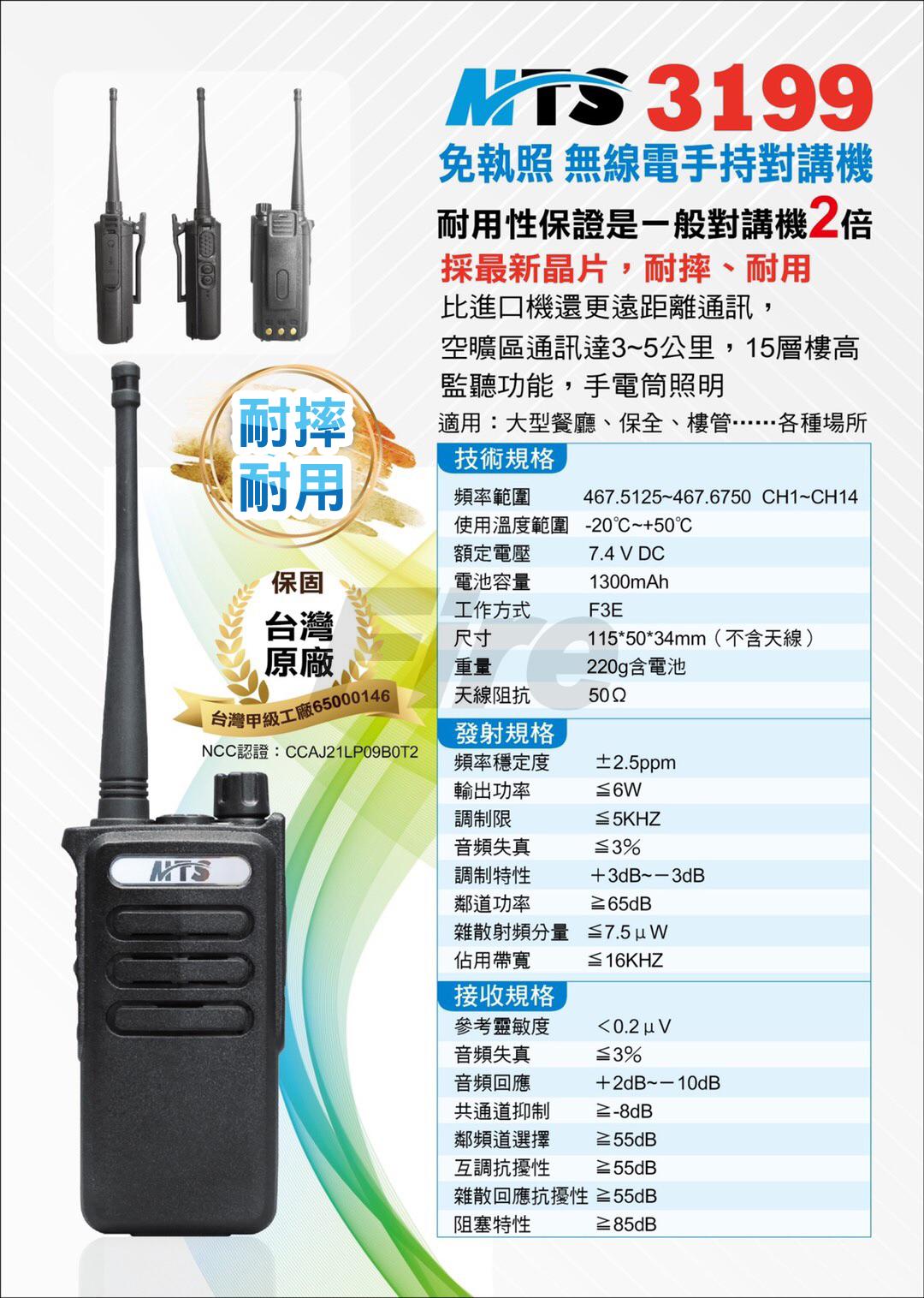 《光華車神》 MTS 3199 免執照 無線電 對講機 MTS-3199 手持式 耐摔耐用 遠距通訊