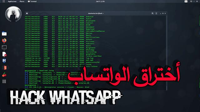 قرأة محادثات ورسائل الواتساب whatsapp