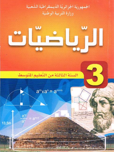كتاب الرياضيات للسنة الثالثة متوسط الجيل الثاني