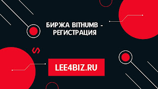 bithumb-registraciya