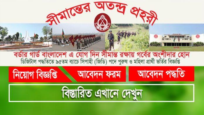 বিজিবি নিয়োগ বিজ্ঞপ্তি - chakrir bazar dot com