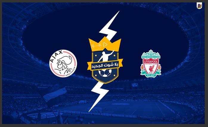 مشاهدة مباراة ليفربول واياكس مستردام  بث مباشر اليوم 1 / ديسمبر / 2020