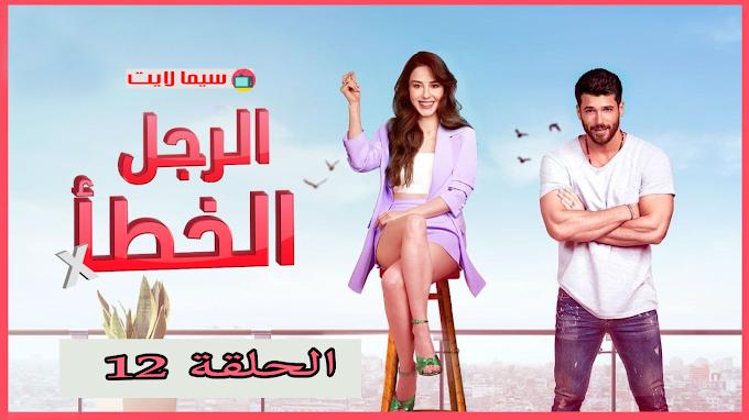 مسلسل السيد الخطأ الحلقة 13 اعلان 1 مترجم للعربية