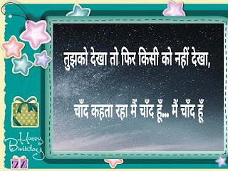 friendship sms in hindi shayari hindi shayari