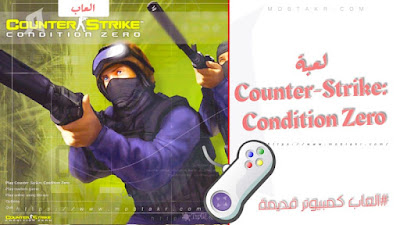 لعبة Counter-Strike: Condition Zero.