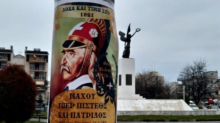 «Πλημμύρισε» η Βόρεια Ελλάδα με τις ηρωικές μορφές αγωνιστών του '21