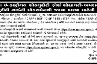 GISFS Ahmedabad Recruitment for 2000 Security Guard Posts 2021 (OJAS)