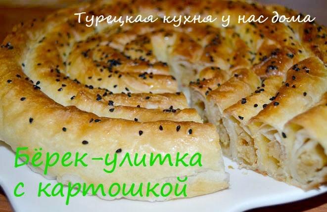 Турецкий пирог-улитка с картошкой