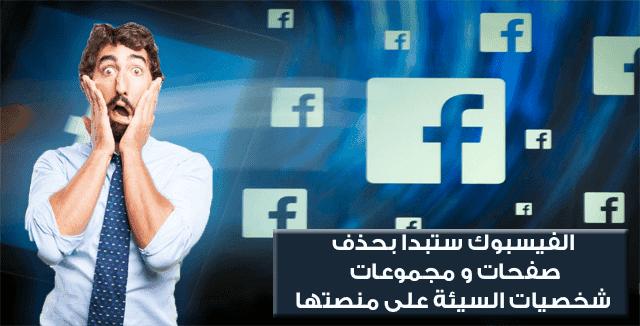 فايسبوك ستبدا بحذف الصفحات والمجموعات المرتبطة بالأطراف السيئة