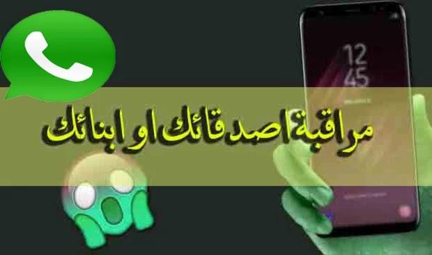 كيف تراقب واتساب WhatsApp أي شخص عن بعد عبر تطبيق Clonapp