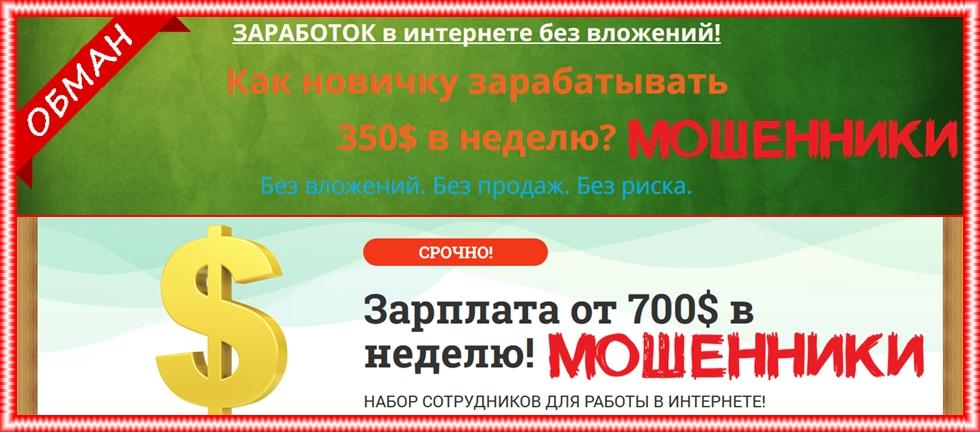 Online-profit24.ru, profit24-online.ru, work-office24.ru – Отзывы, лохотрон! Доход от 700$ в неделю!