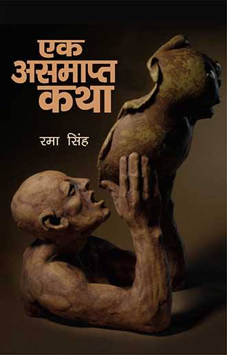 किताबघर प्रकाशन से प्रकाशित श्रीमती रमा सिंह जी का उपन्यास 'एक असमाप्त कथा'