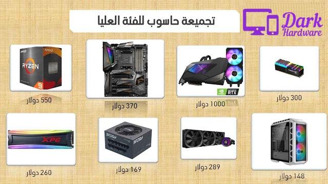 تجميعة PC ب 3000 دولار أمريكي