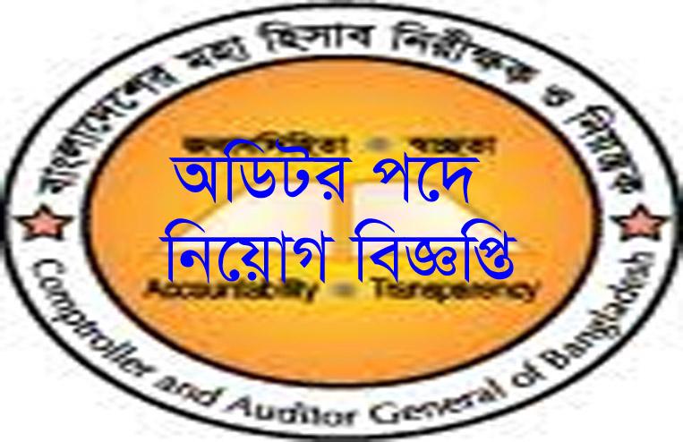 Comptroller and Auditor General Office of Bangladesh Job Circular 2020