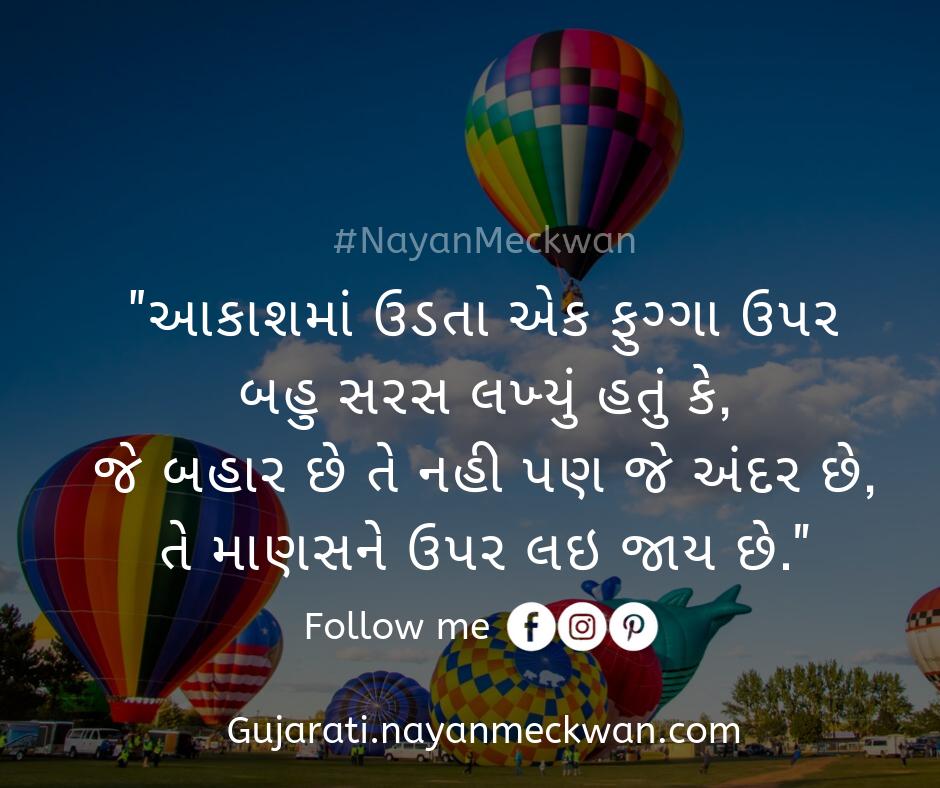 ફુગ્ગા વાળો ગુજરાતી પ્રેરણાદાયી વાર્તા । Inspirational suvichar Stories in Gujarati, Quotes