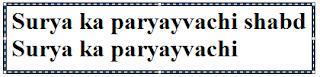 (सूर्य), surya ka paryayvachi shabd, surya ka paryayvachi, surya ka paryayvachi in hindi