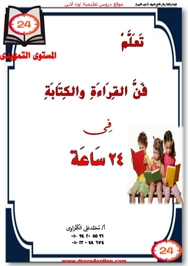 افضل كورس لتعلم القراءة والكتابة فى اللغة العربية فى 24 ساعة موقع دروس تعليمية اون لاين