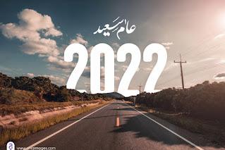 عام سعيد 2022
