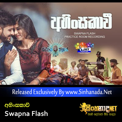 Ahinsakavi Dimanka wellalage New Song - Swapna Flash
