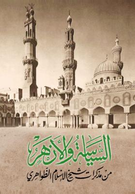 السياسة و الأزهر من مذكرات شيخ الإسلام الظواهري - فخر الدين الأحمدي الظواهري