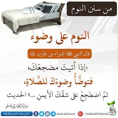 النوم على وضوء