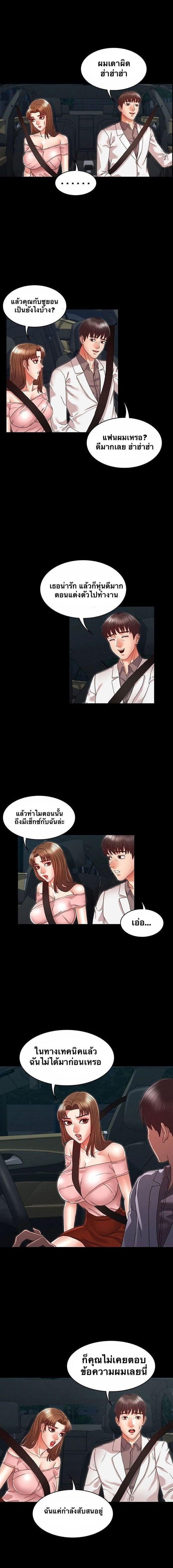 Teacher Punishment - หน้า 6