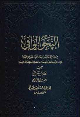 النحو الوافى مع ربطه بالأساليب الرفيعة والحياة اللغوية المتجددة (الجزء الرابع) - عباس حسن , pdf
