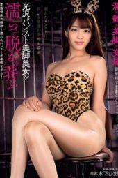 Gorgeous Girl In Pantyhose Himari Kinoshita