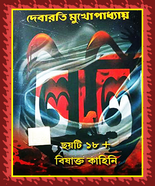 LiLi: 6ti 18+ Bishakto Kahin (লিলি: ছয়টি ১৮+ বিষাক্ত কাহিনি)