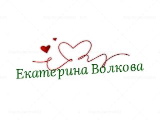 Скачать авторские схемы вышивки Екатерина Волковой