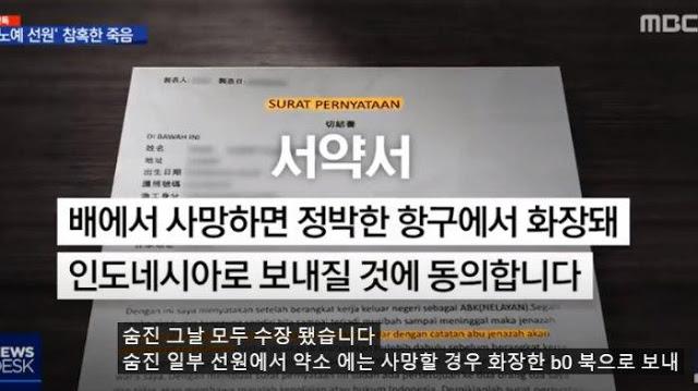 Surat Pernyataan ABK Indonesia yang Dilempar ke Laut oleh Kapal China, Nyawa Dihargai Rp 150 Juta