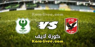 مشاهدة مباراة الأهلي والمصري بث مباشر كورة لايف 27-4-2021 في الدوري المصري