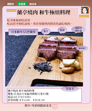 蘭亭燒肉 和牛極緻料理   回味無窮的舌尖享受