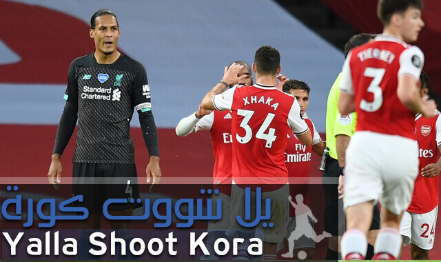 آرسنال 2-1 ليفربول: فيرجيل فان دايك وأليسون بيكر اخطاءهدية لفوز المدفعجية