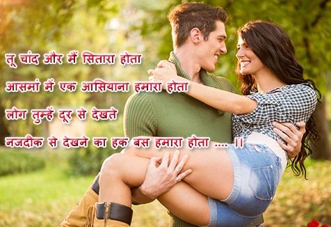 Tu Channd रोमांटिक शायरी - Romantic Shayari