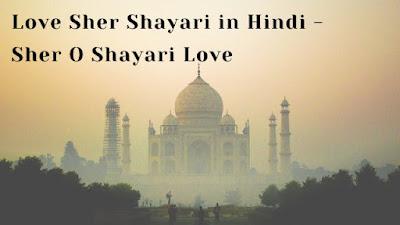 Love Sher Shayari in Hindi - Sher O Shayari Love
