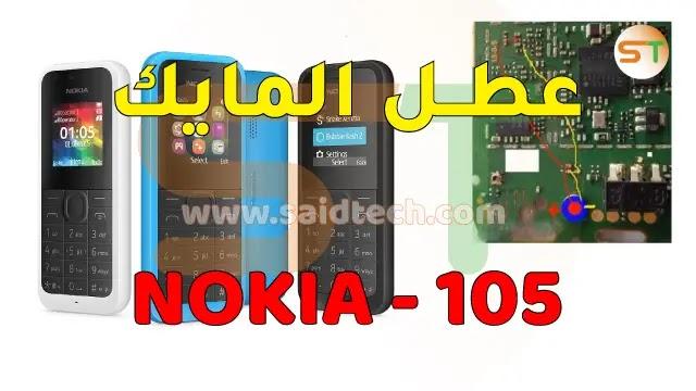 عطل المايك Nokia 105 RM-908