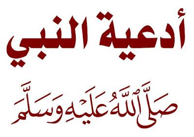 أدعية النبي المصطفى صلى الله عليه وسلم