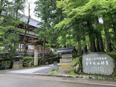 永平寺参道入口
