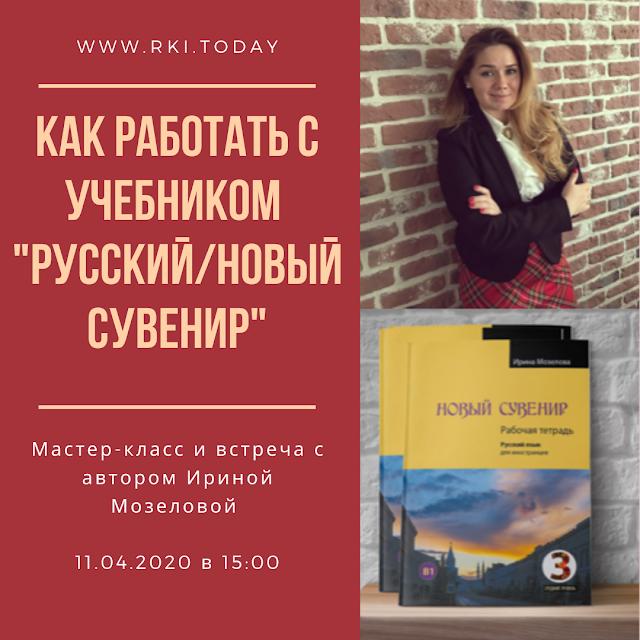 учебник для иностранцев русский сувенир