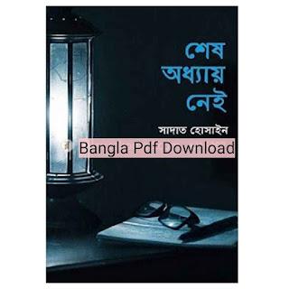 shesh oddhay nei sadat hossain pdf download