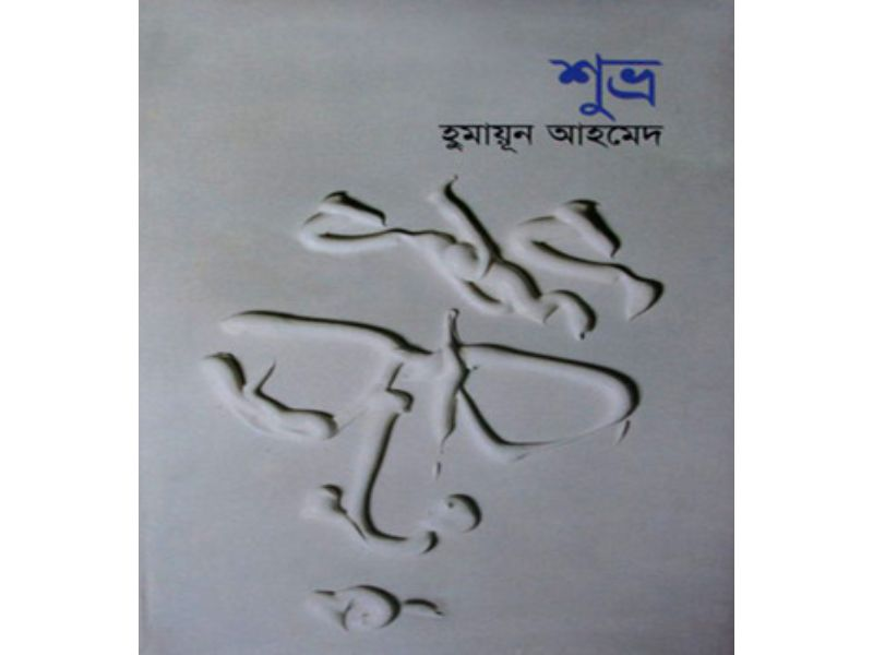 shuvro humayun ahmed pdf download
