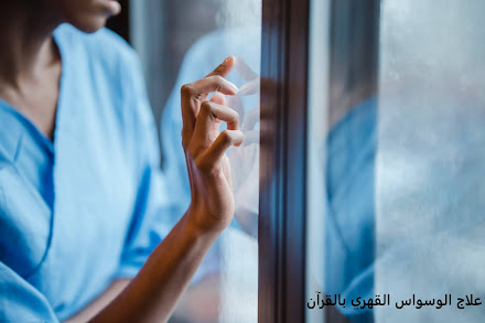 علاج الوسواس القهري بالقران