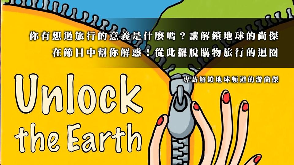 解鎖地球,游尚傑,印尼,爪哇島,泰國,寮國,緬甸,仰光,生肖