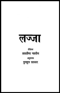 Lajja By Taslima Nasrin book in Hindi pdf free Download | freehindiebooks.com