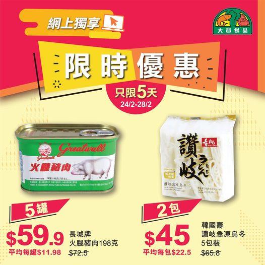 大昌食品: 網購 長城牌火腿豬肉 $59.9/5罐 至2月8日
