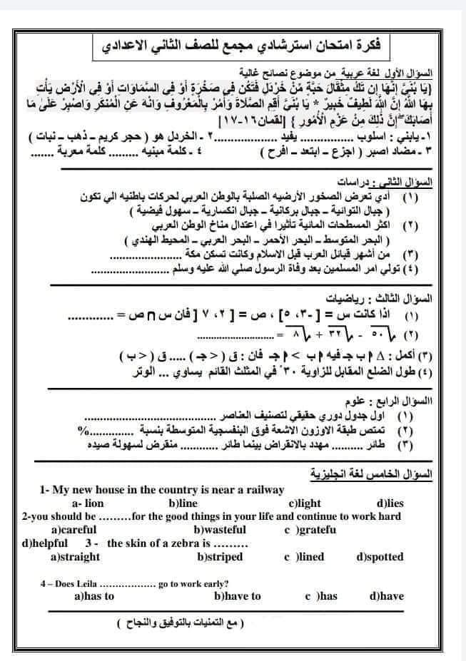 نموذج امتحان متعدد التخصصات للصف الثاني الاعدادي