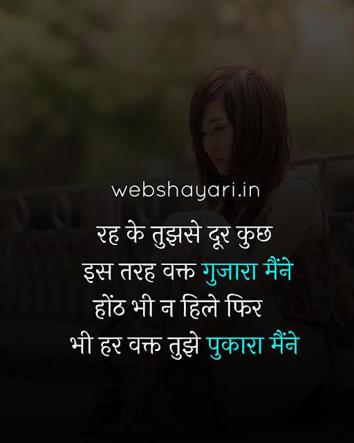bahut dard bhari sad shayari image